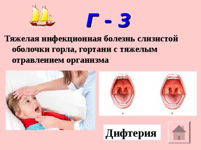 Г - 3 Тяжелая инфекционная болезнь слизистой оболочки горла, гортани с тяжелым отравлением организма  Дифтерия