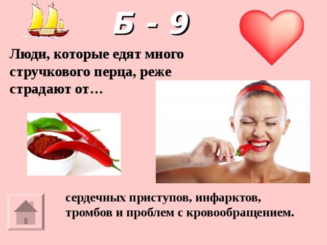 Б - 9 Люди, которые едят много стручкового перца, реже страдают от… сердечных приступов, инфарктов, тромбов и проблем с кровообращением.