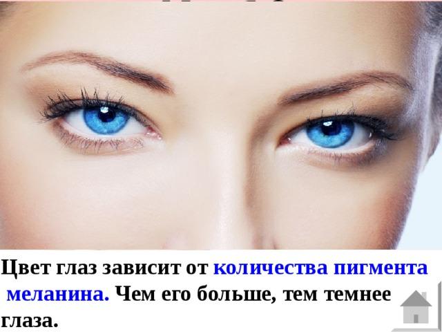 К - 10   Радужка глаза у разных людей имеет неодинаковую окраску. Чем обусловлен разный цвет радужки? Цвет глаз зависит от количества пигмента меланина.  Чем его больше, тем темнее глаза.