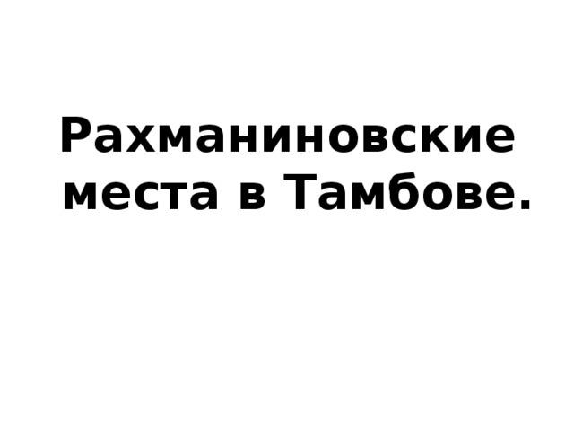 Рахманиновские места в Тамбове.