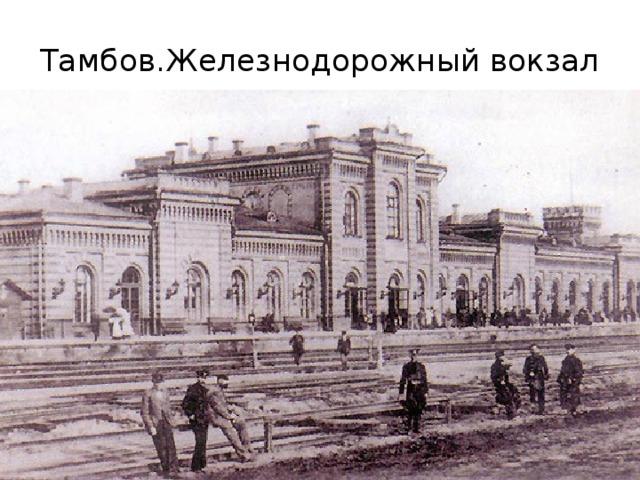 Тамбов.Железнодорожный вокзал