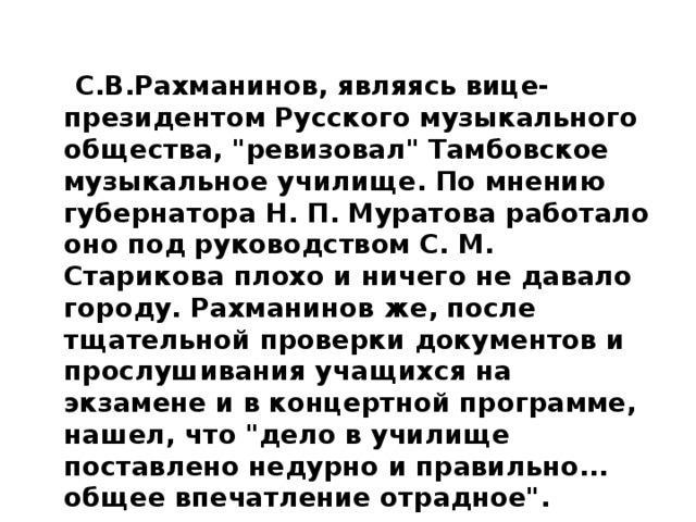 С.В.Рахманинов, являясь вице-президентом Русского музыкального общества,