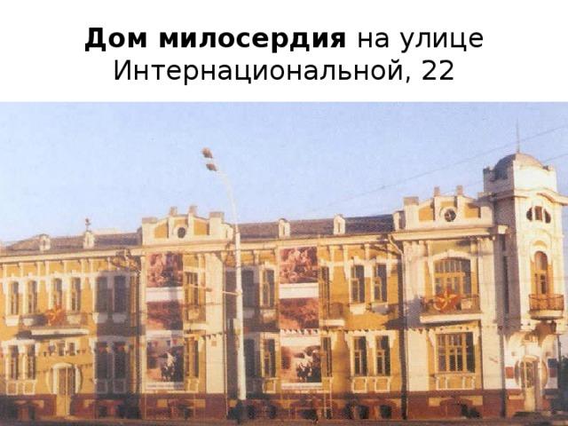 Дом милосердия на улице Интернациональной, 22