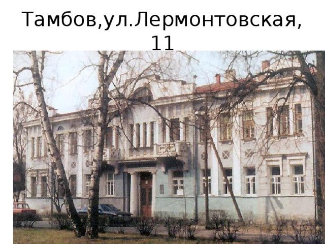 Тамбов,ул.Лермонтовская, 11