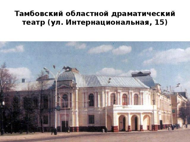 Тамбовский областной драматический театр (ул. Интернациональная, 15)