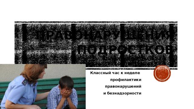 Правонарушения подростков  выполнила: Ковалева В. А.  классный руководитель 6в класса Классный час к неделе профилактики  правонарушений  и безнадзорности