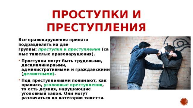 Проступки и преступления Все правонарушения принято подразделять на две группы: проступки и преступления  (самые тяжелые правонарушения).