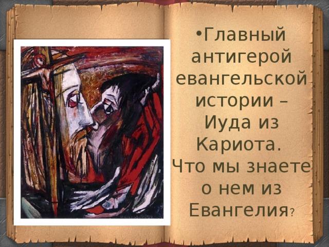 Главный антигерой евангельской истории – Иуда из Кариота.