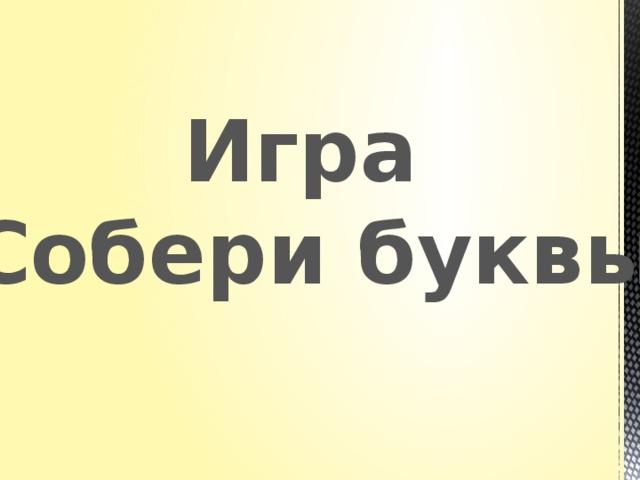 Игра «Собери буквы»