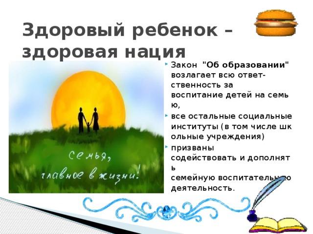 Здоровый ребенок – здоровая нация
