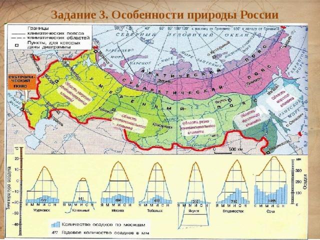 Задание 3. Особенности природы России Источник: Демонстрационная версия ЕГЭ—2016 по географии.