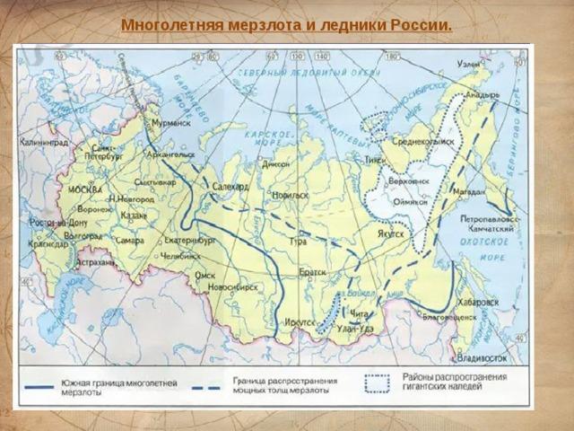 Многолетняя мерзлота и ледники России.
