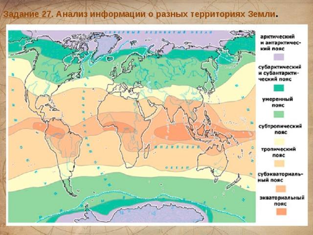 Задание 27 . Анализ информации о разных территориях Земли .