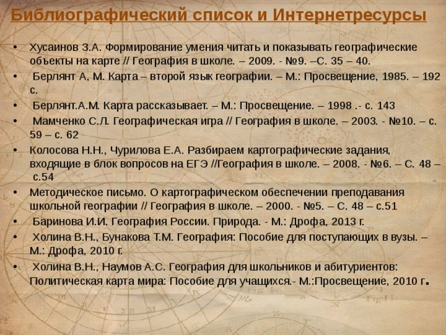 Библиографический список и Интернетресурсы