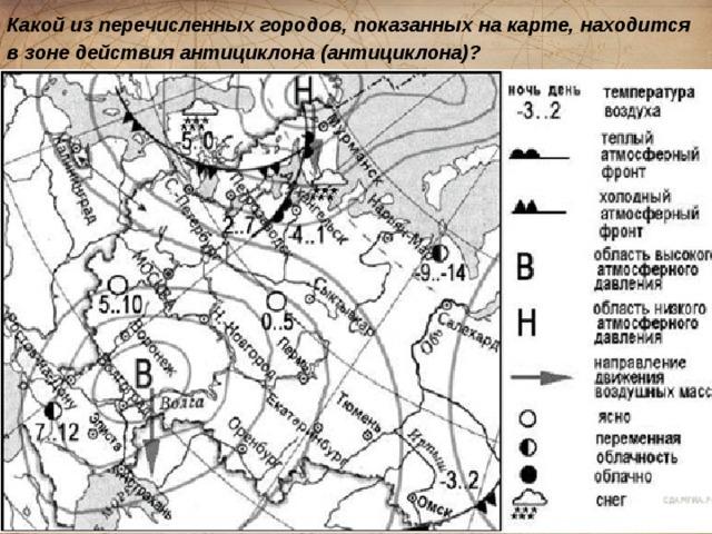 Какой из перечисленных городов, показанных на карте, находится в зоне действия антициклона (антициклона)?