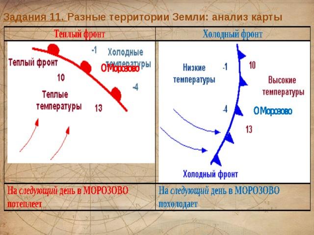 Задания 11. Разные территории Земли: анализ карты