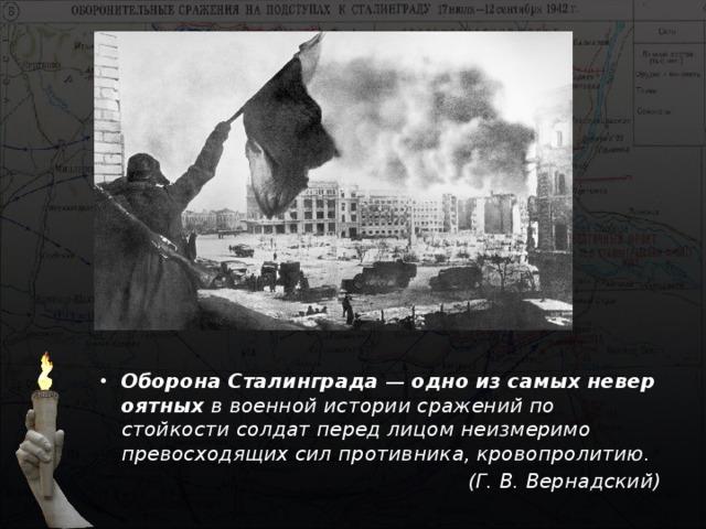 Оборона  Сталинграда — одно  из  самых  невероятных в военной историисражений по стойкости солдат перед лицом неизмеримо превосходящихсил противника, кровопролитию.