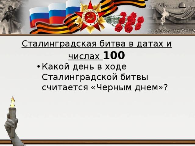 Сталинградская битва в датах и числах 100