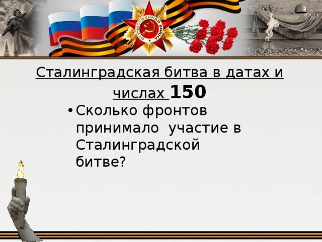 Сталинградская битва в датах и числах 150