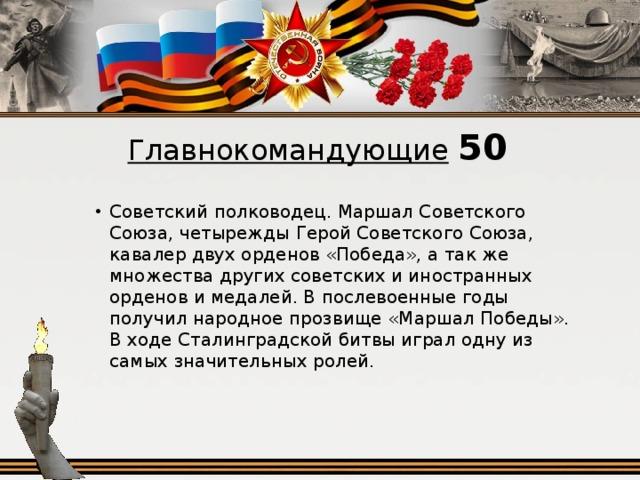 Главнокомандующие  50