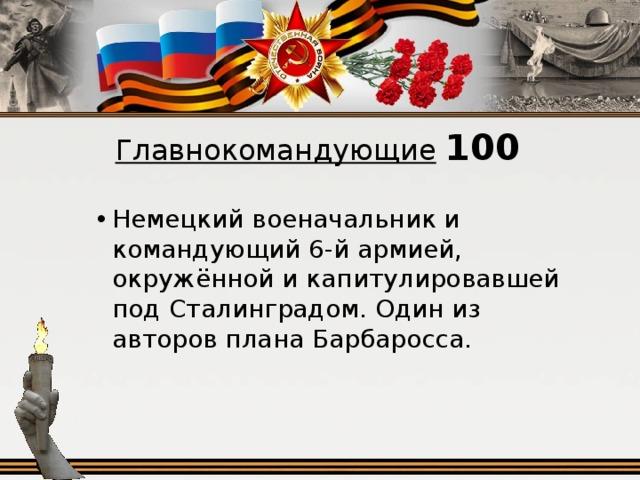 Главнокомандующие  100