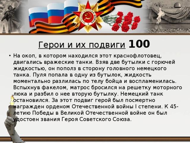 Герои и их подвиги  100