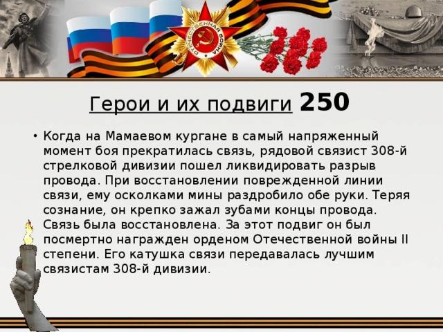 Герои и их подвиги  250