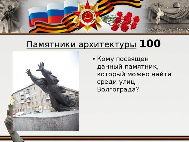 Памятники архитектуры  100