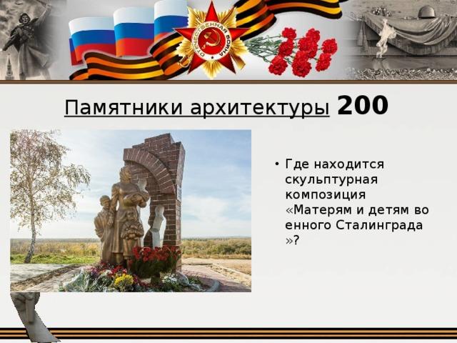 Памятники архитектуры  200