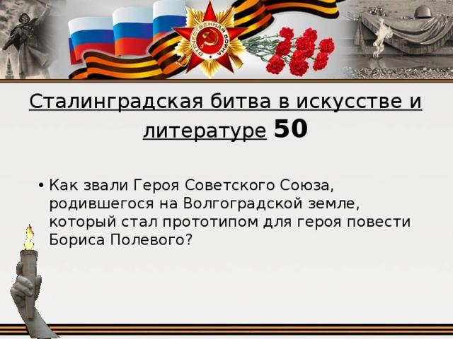Сталинградская битва в искусстве и литературе  50
