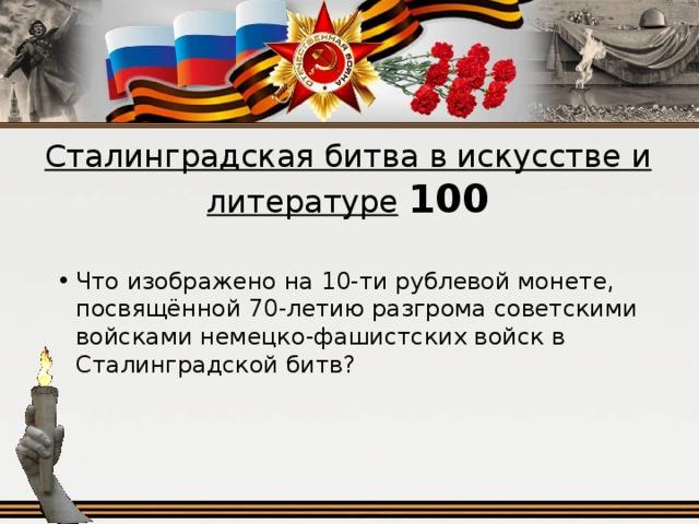 Сталинградская битва в искусстве и литературе  100