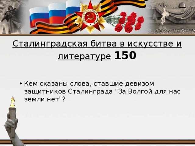 Сталинградская битва в искусстве и литературе  150