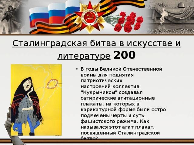 Сталинградская битва в искусстве и литературе  200