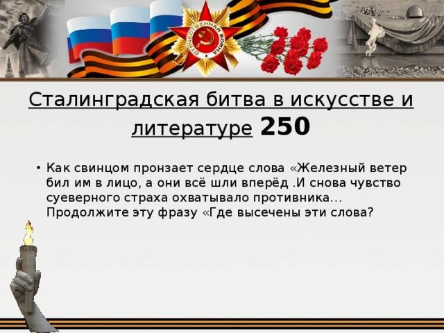Сталинградская битва в искусстве и литературе  250