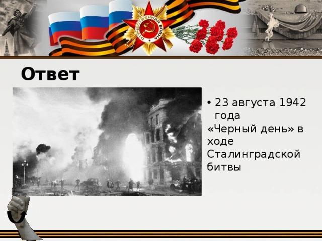 Ответ 23 августа 1942 года «Черный день» в ходе Сталинградской битвы