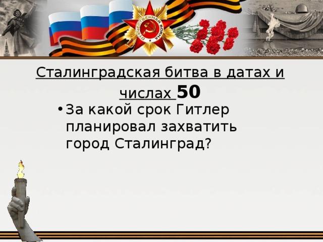 Сталинградская битва в датах и числах 50