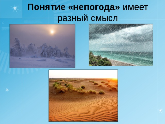 Понятие «непогода» имеет разный смысл