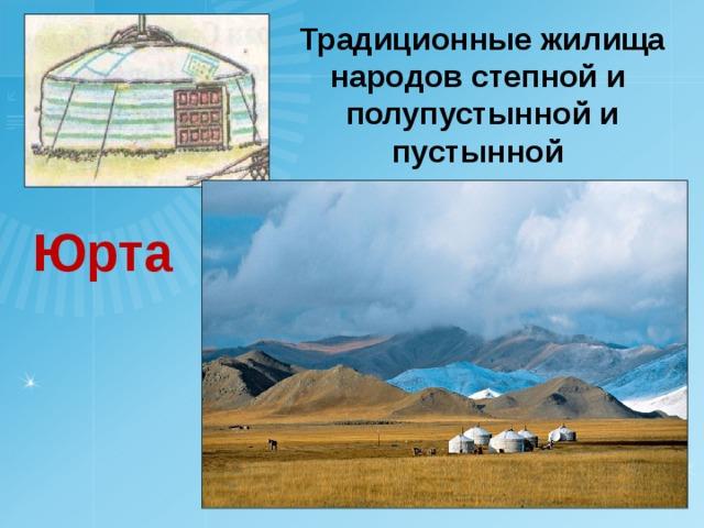 Традиционные жилища народов степной и полупустынной и пустынной Юрта