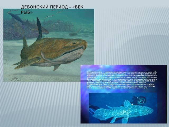 ДЕВОНСКИЙ ПЕРИОД - «ВЕК РЫБ»
