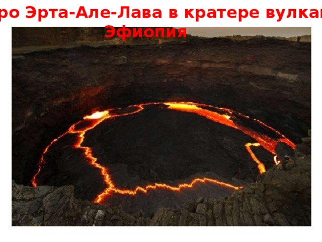 Озеро Эрта-Але-Лава в кратере вулкана Эфиопия