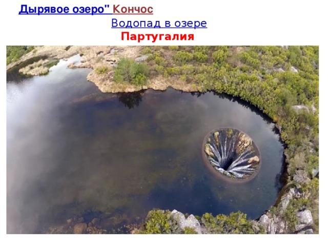 Дырявое озеро