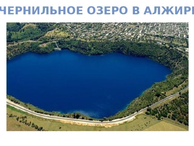 Чернильное озеро в Алжире