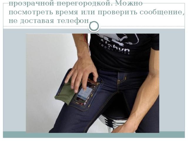 Джинсы с карманом для мобильного с прозрачной перегородкой. Можно посмотреть время или проверить сообщение, не доставая телефон.