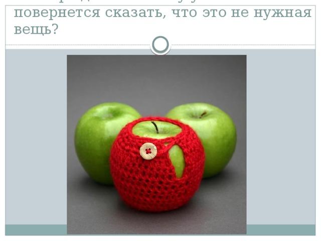 Свитера для яблок. Ну у кого язык повернется сказать, что это не нужная вещь?