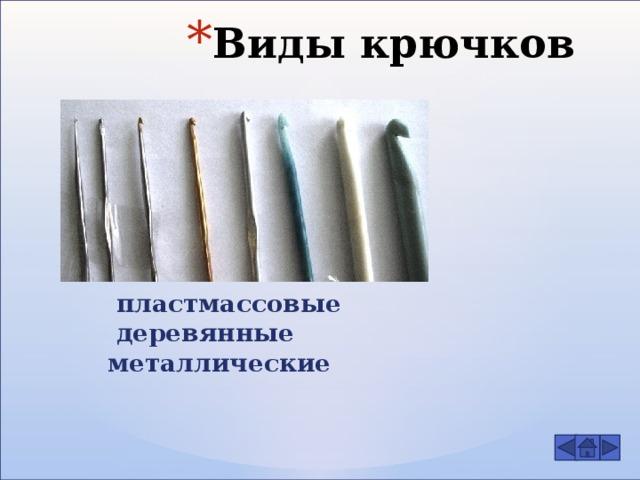 Оооооо   пластмассовые  деревянные  металлические