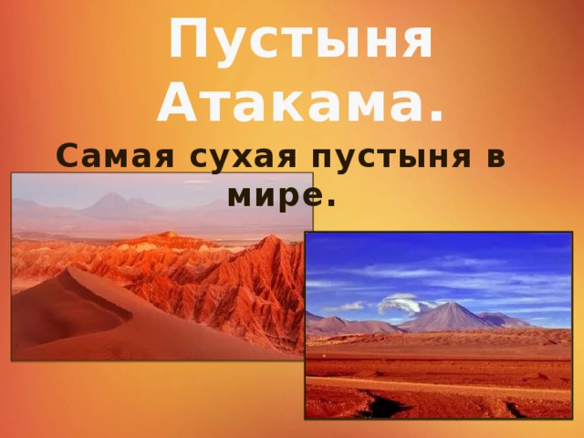 Пустыня Атакама. Самая сухая пустыня в мире.