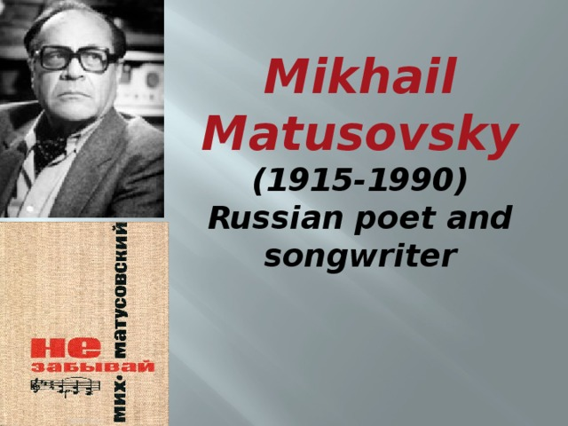 Mikhail Matusovsky (1915-1990) Russian poet and songwriter