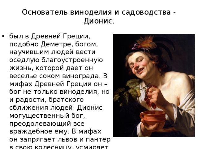Основатель виноделия и садоводства - Дионис.