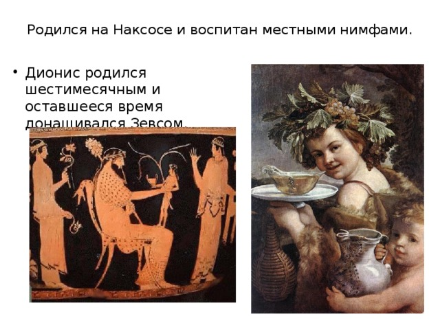 Родился на Наксосе и воспитан местными нимфами.