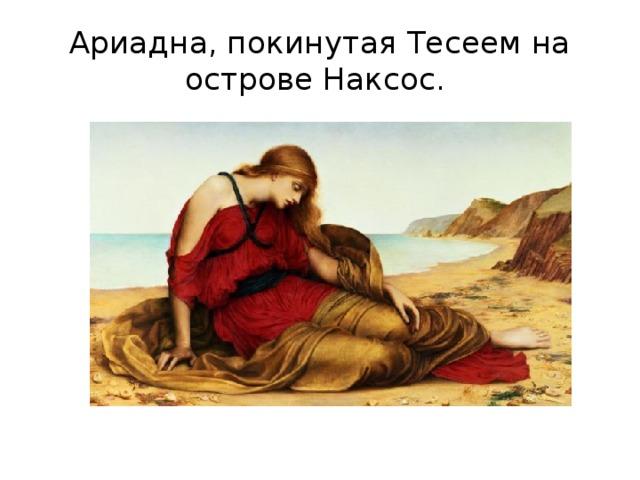 Ариадна, покинутая Тесеем на острове Наксос.